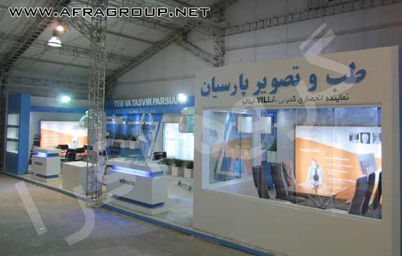 غرفه سازی نمایشگاهی طب و تصویر پارسیان