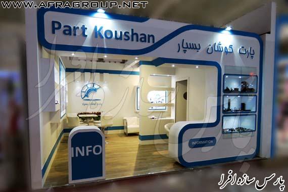 غرفه نمایشگاهی شرکت پارت کوشان بسپار