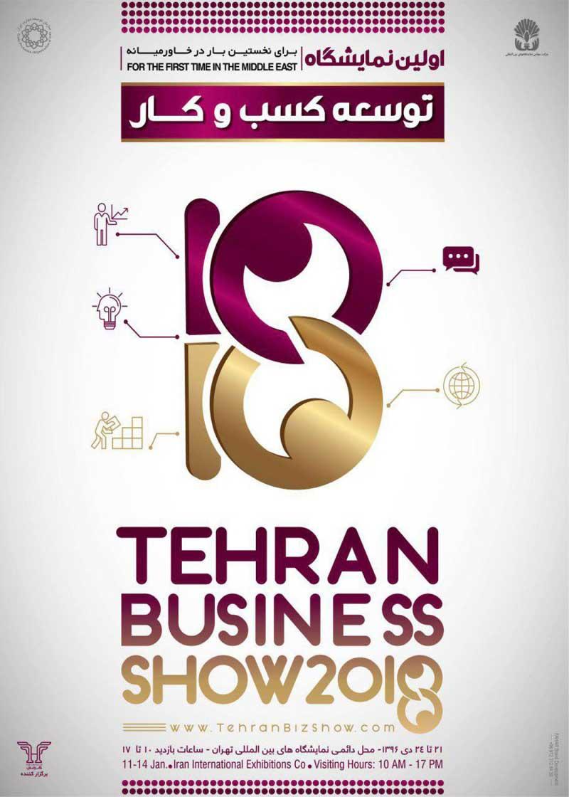 اولین نمایشگاه توسعه کسب و کار تهران