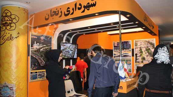 غرفه سازی شهرداری زنجان