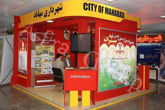 غرفه سازی شهرداری مهاباد