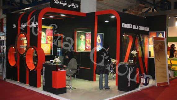 غرفه نمایشگاهی بازرگانی خوشه طلا