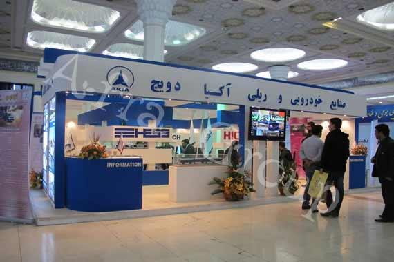 غرفه نمایشگاهی صنایع خودرویی و ریلی آکیا   غرفه سازی پارس سازه