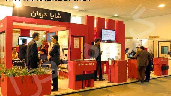 غرفه نمایشگاهی شرکت شایا درمان