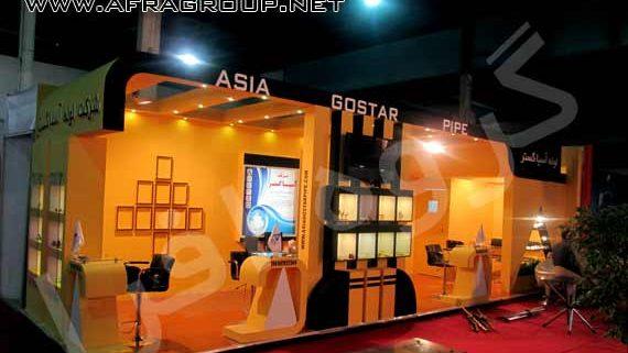 غرفه سازی نمایشگاهی لوله آسیا گستر
