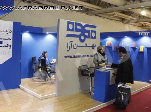 غرفه سازی نمایشگاهی بهمن آرا