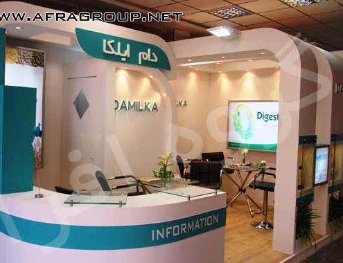 غرفه نمایشگاهی شرکت دام ایلكا