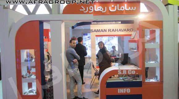 غرفه نمایشگاهی سامان رهاورد