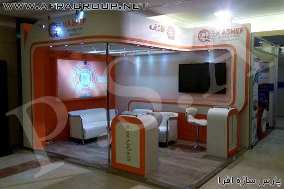 غرفه نمایشگاهی کاشف