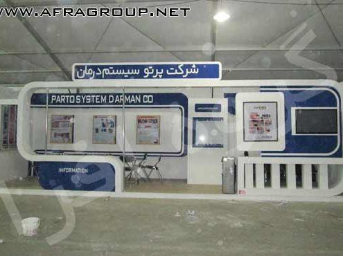 غرفه سازی نمایشگاهی پرتو سیستم درمان