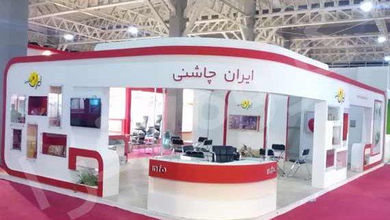 غرفه نمایشگاهی شرکت ایران چاشنی