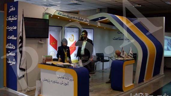 غرفه سازی نمایشگاهی شرکت تحقیقات سلامت دانشگاه صنعتی شریف