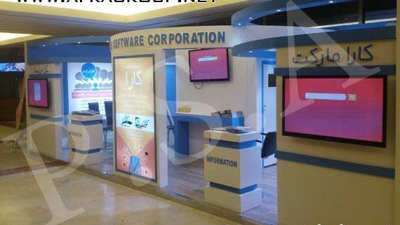 غرفه نمایشگاه شرکت كارا سیستم