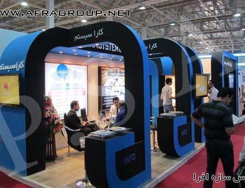 غرفه ساز نمایشگاه شرکت كارا سیستم