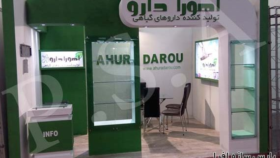 غرفه سازی نمایشگاهی شرکت اهورا دارو