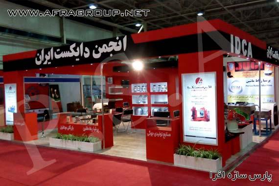 غرفه سازی انجمن دایکست ایران