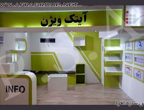 غرفه ساز | طراح غرفه | ساخت و اجرای غرفه