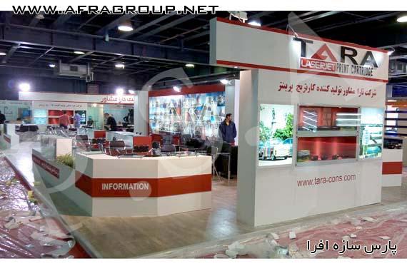 غرفه نمایشگاهی شرکت تارا مشاور