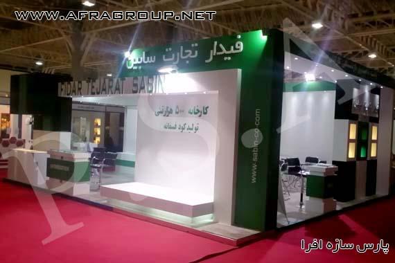 نمایشگاه محصولات و فناوری کشاورزی
