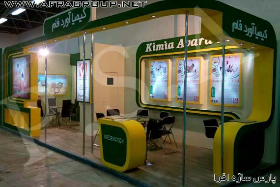 طراحی غرفه های نمایشگاهی | طراحی غرفه های نمایشگاه | ساخت غرفه های نمایشگاهی
