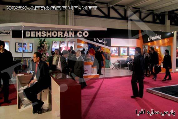 غرفه نمایشگاهی شرکت بهشوران ( الهیاری)