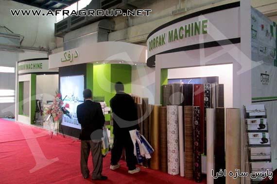غرفه نمایشگاهی شرکت درفک ماشین
