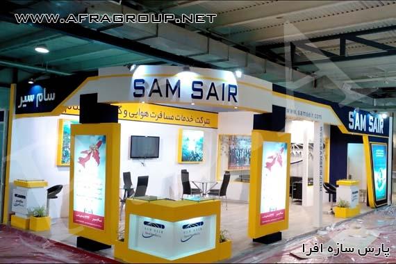 غرفه نمایشگاهی شرکت سام سیر