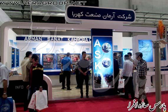 غرفه نمایشگاهی شرکت آرمان صنعت کهربا