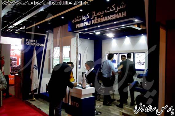 غرفه نمایشگاهی شرکت پمپاژ کرمانشاهی