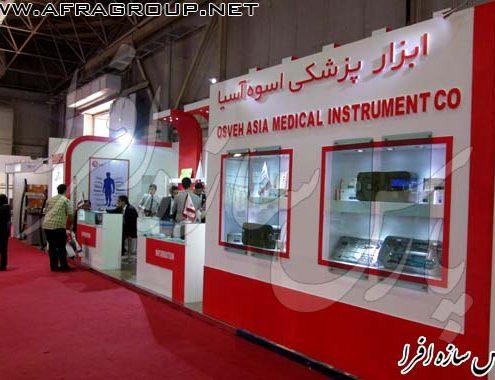 غرفه نمایشگاهی ابزار پزشکی اسوه آسیا