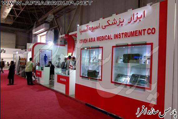 غرفه سازی شرکت ابزار پزشکی اسوه آسیا