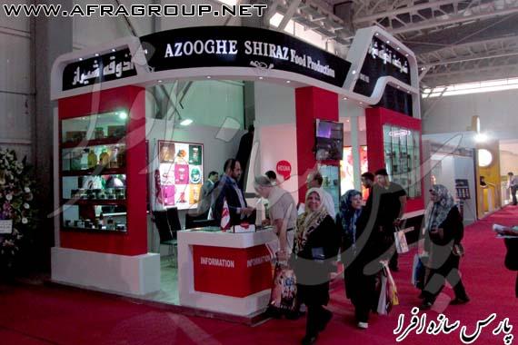 غرفه نمایشگاهی شرکت آذوقه شیراز