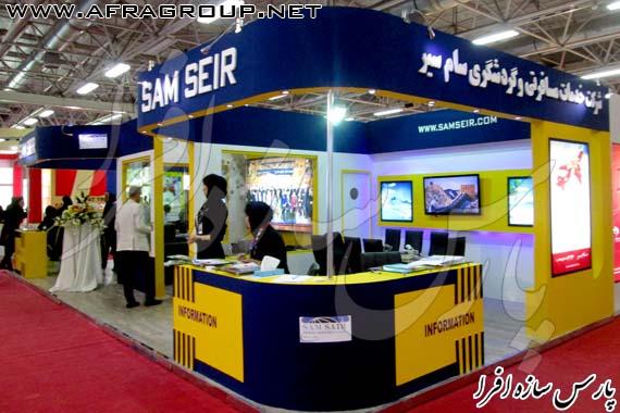 غرفه نمایشگاهی شرکت آژانس هواپیمایی سام سیر