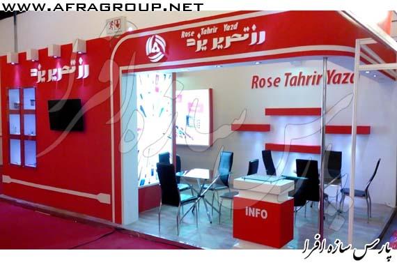 غرفه نمایشگاهی شرکت رز تحریر یزد