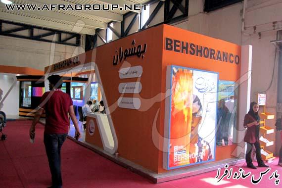 غرفه نمایشگاهی شرکت بهشوران الهیاری