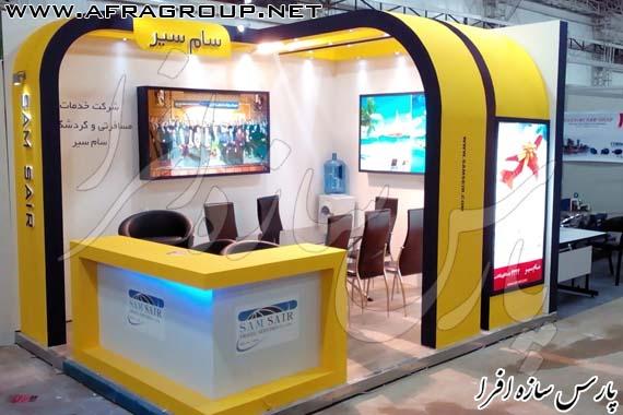 غرفه نمایشگاهی خدمات گردشگری سام سیر