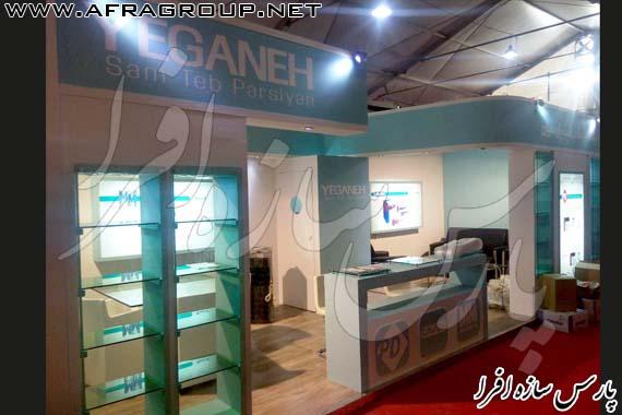 غرفه سازی یگانه سام طب پارسیان