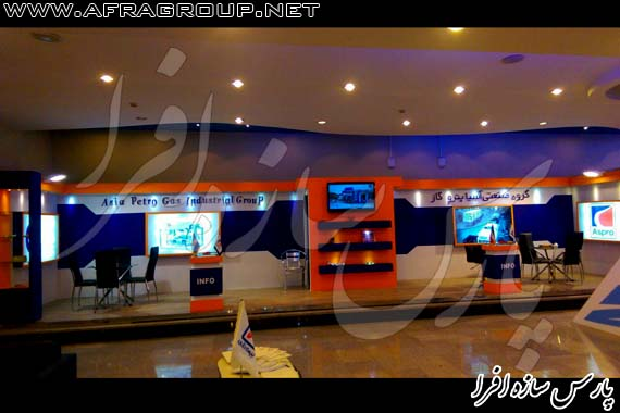 غرفه نمایشگاهی آسیا پترو گاز