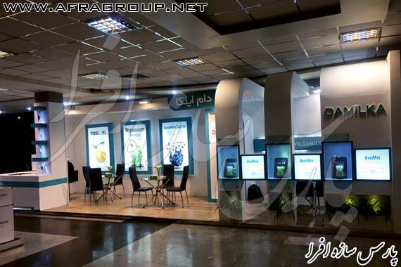 غرفه نمایشگاهی شرکت دام ایلکا