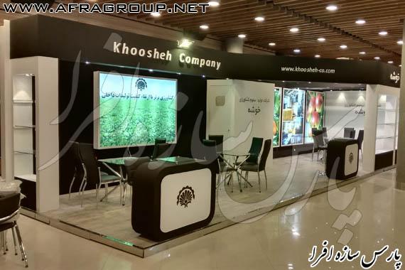 غرفه نمایشگاهی شرکت خوشه