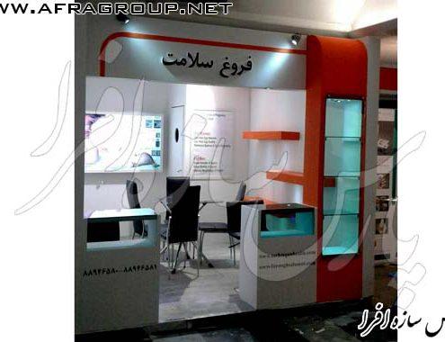 غرفه نمایشگاهی شرکت فروغ سلامت