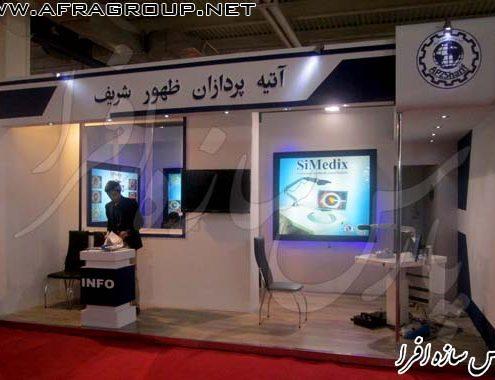 غرفه نمایشگاهی شرکت آتیه پردازان ظهور شریف