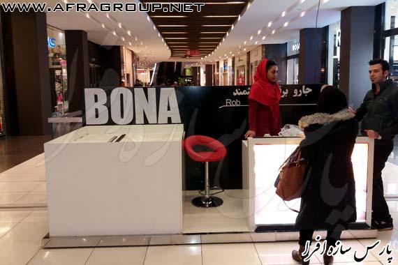 غرفه فروشگاهی بونا