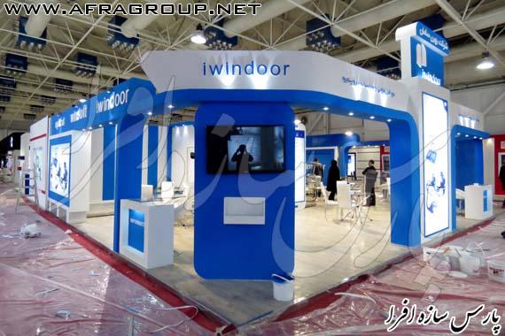 غرفه سازی نمایشگاه شرکت iwindoor