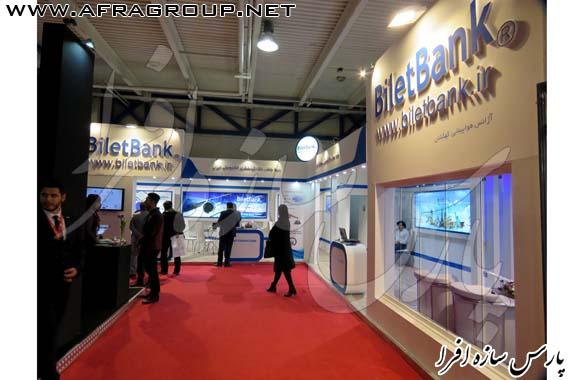 غرفه نمایشگاهی شرکت بلیت بانک