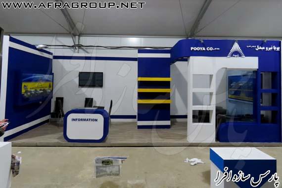 غرفه نمایشگاهی شرکت پویا مبدل نیرو
