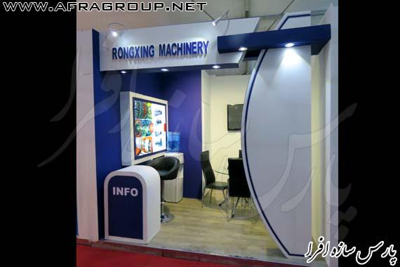 غرفه نمایشگاهی شرکت RONGXNIG MACHINERY