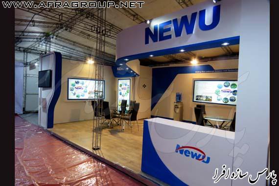 غرفه سازی نمایشگاهی شرکت NEWU