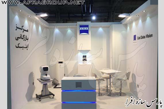 نمایشگاه غرفه شرکت زایس