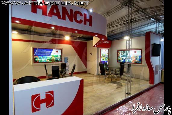 غرفه سازی نمایشگاه شرکت HANCH